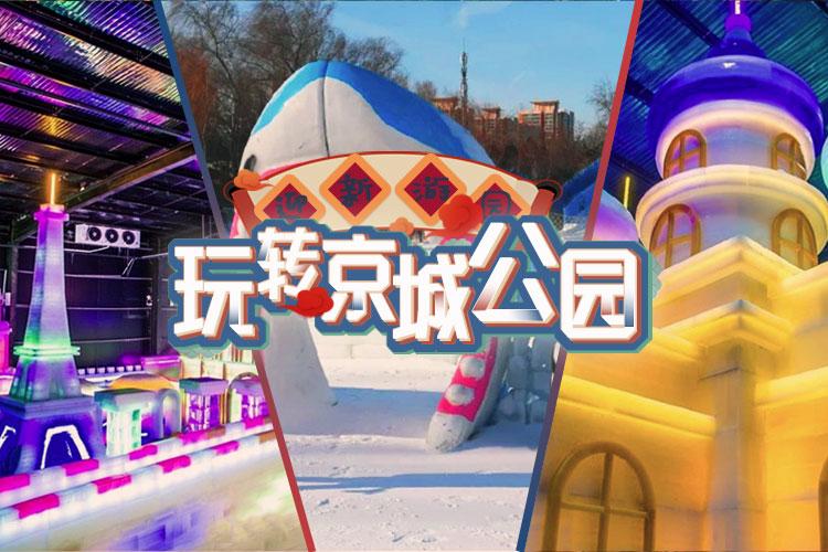 迎新游园 玩转京城