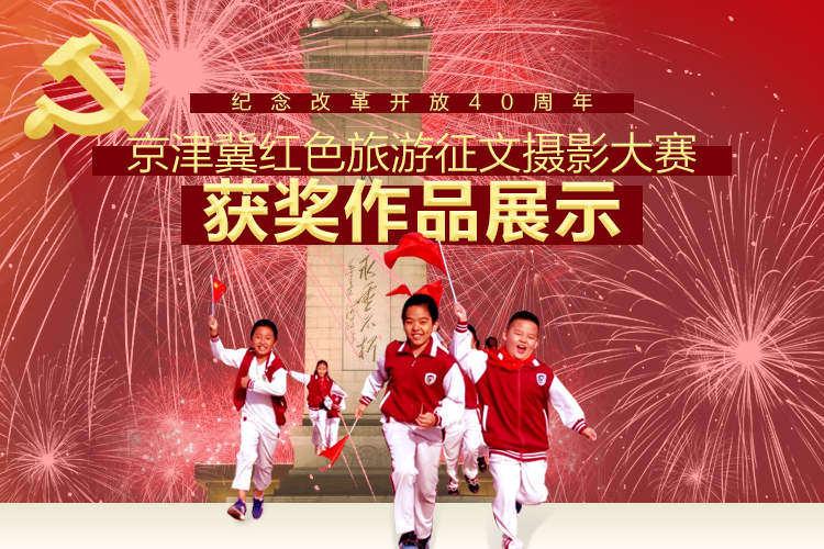 京津冀红色旅游征文作品展示