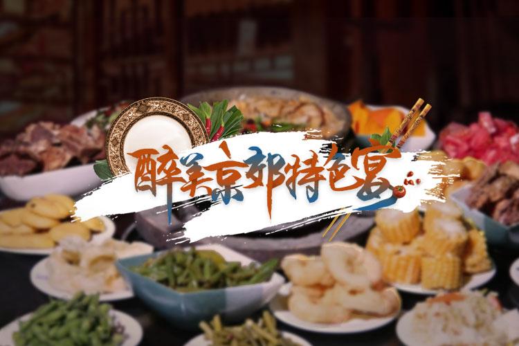 醉美京郊特色宴