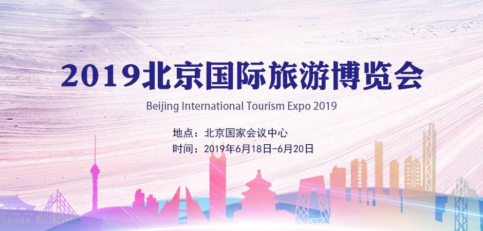2019中國國際服務貿易交易會,北京國際旅游博覽會精彩開幕
