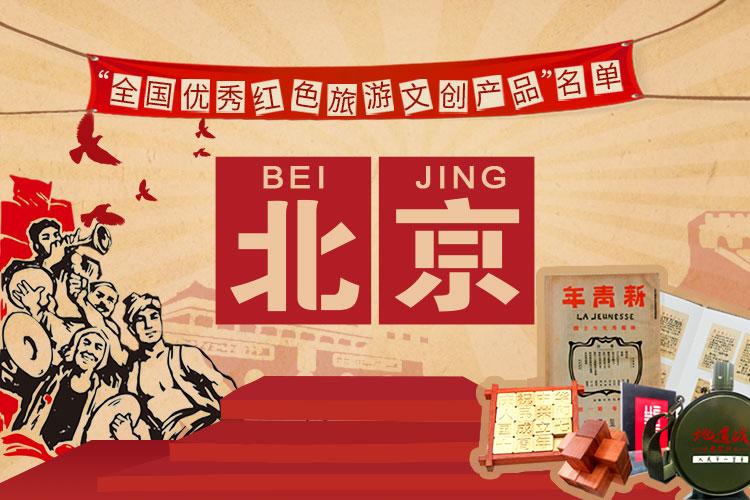"""北京""""全國優秀紅色旅游文創產品""""名單"""