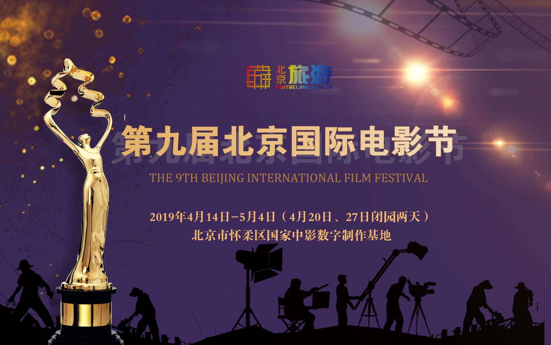 2019第九届北京国际电影节