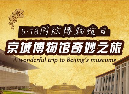 5·18国际博物馆日 京城博物馆奇妙之旅