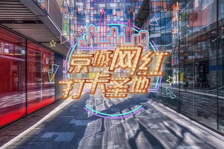 京城网红打卡圣地