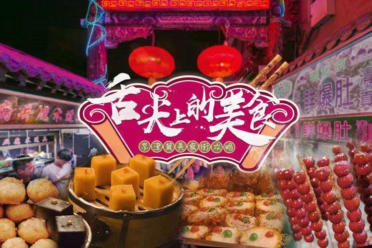 舌尖上的美食 京津冀美食街攻略