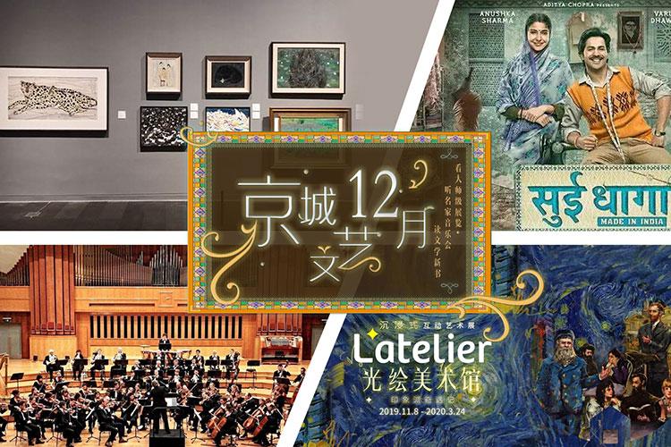 京城12月文藝