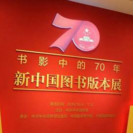 新中國圖書版本展