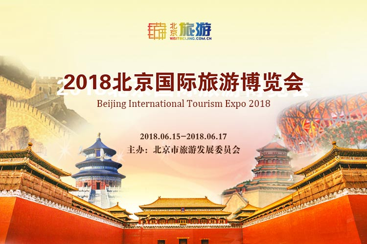 2018北京国际旅游博览会