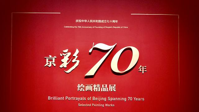 """绘画精品展""""京彩70年""""在中国美术馆举办"""
