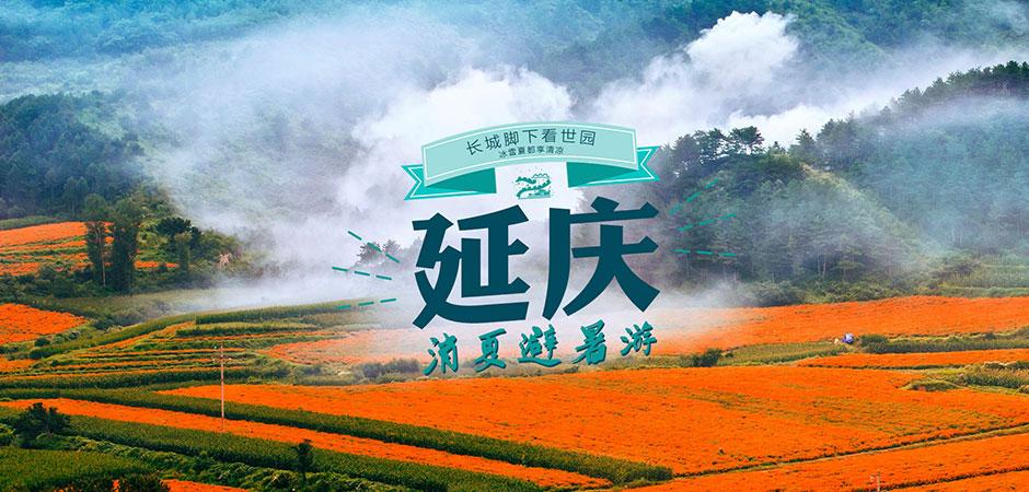 延庆消夏避暑游