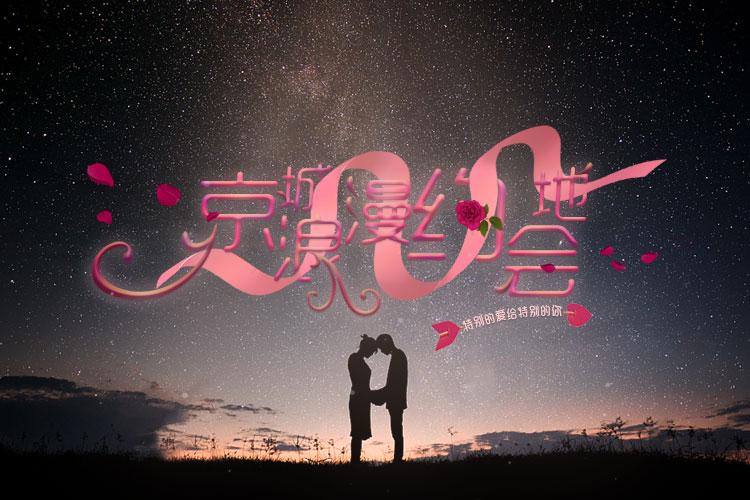 京城浪漫约会地 特别的爱给特别的你