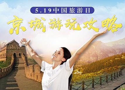 5.19中国旅游日 京城游玩攻略