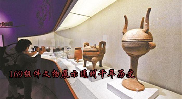 69组件文物展示通州千年历史