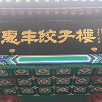 惠豐餃子樓