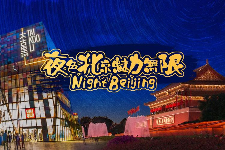 夜色北京魅力无限