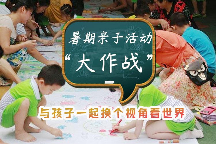 """与孩子一起换个视角看世界 暑期亲子活动""""大作战""""!"""