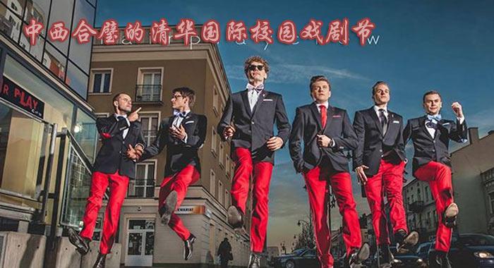 中西合璧的清华国际校园戏剧节,为你开启不一样的初夏时光!