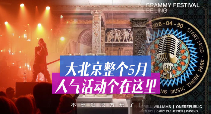 大北京整个5月的人气活动全在这里,不愁没地方玩了!
