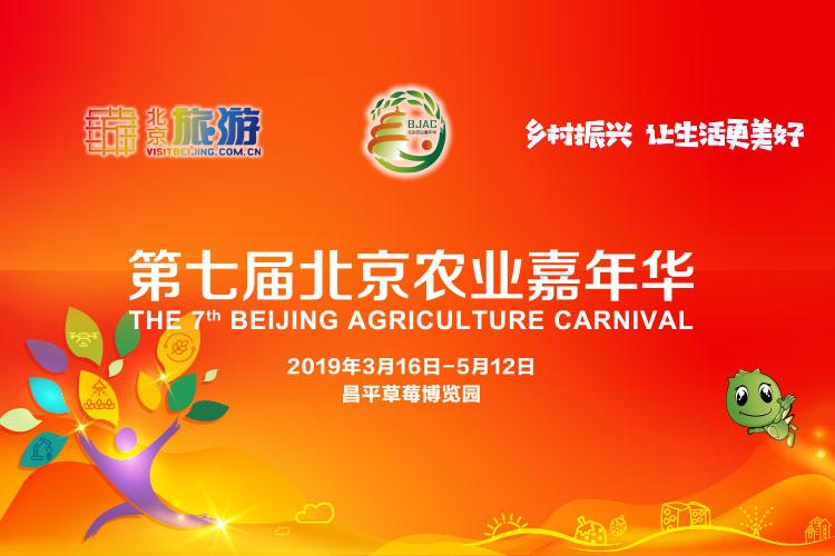第七屆北京農業嘉年華