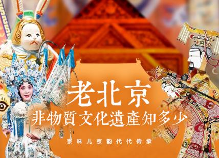 京味儿京韵代代传承 老北京非物质文化遗产知多少