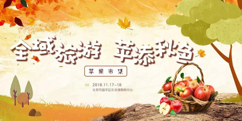 昌平第十五届苹果文化节