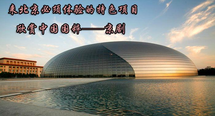 来北京必须体验的特色项目:欣赏中国国粹——京剧