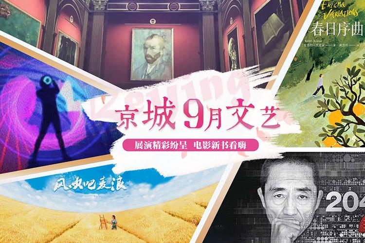 京城9月文艺