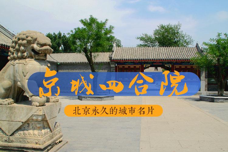 京城四合院