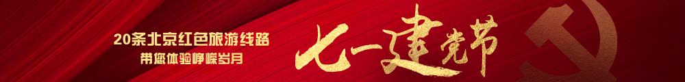 七一建黨節 20條北京紅色旅游線路帶您體驗崢嶸歲月