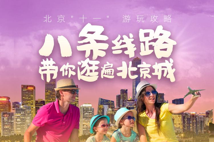 八條線路帶你逛遍北京城