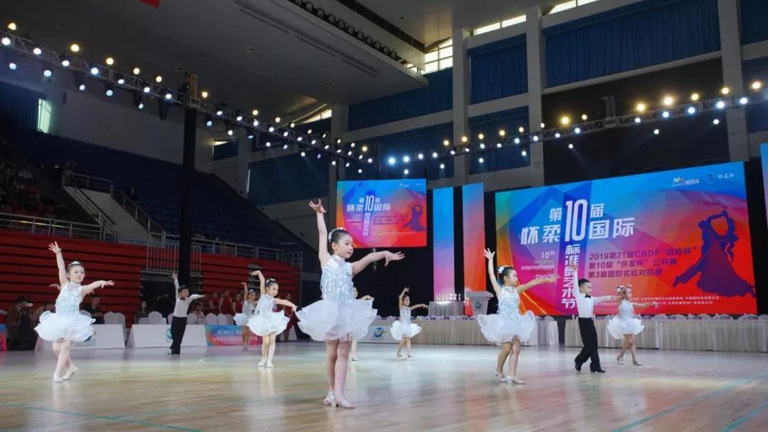 第十屆懷柔國際標準舞藝術節