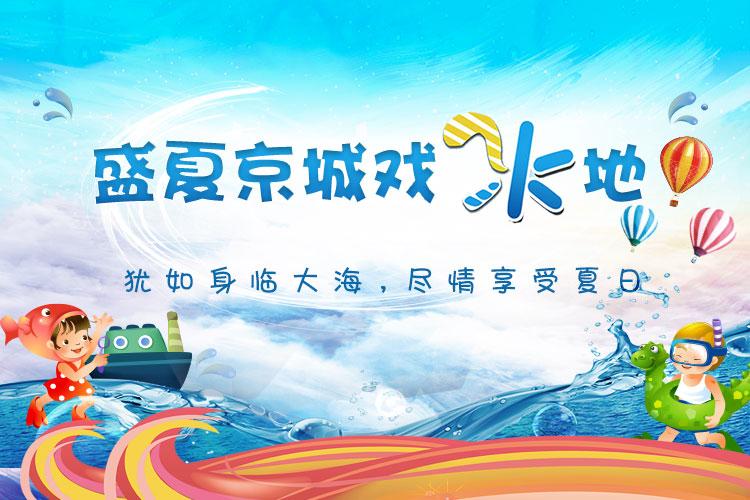 犹如身临大海,尽情享受夏日  盛夏京城戏水地