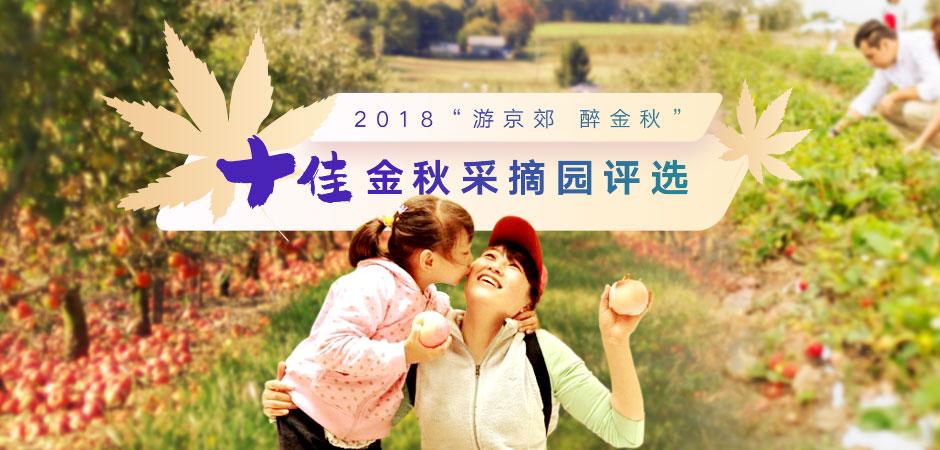 """2018""""游京郊 醉金秋""""十佳金秋采摘园评选"""