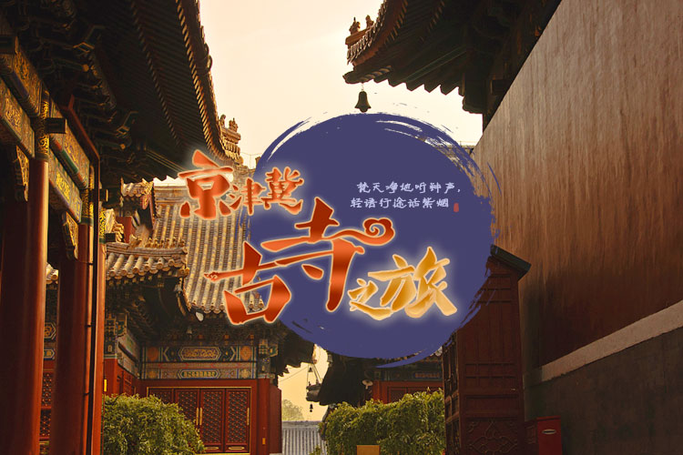 梵天净地听钟声,轻语行途话紫烟 京津冀古寺之旅