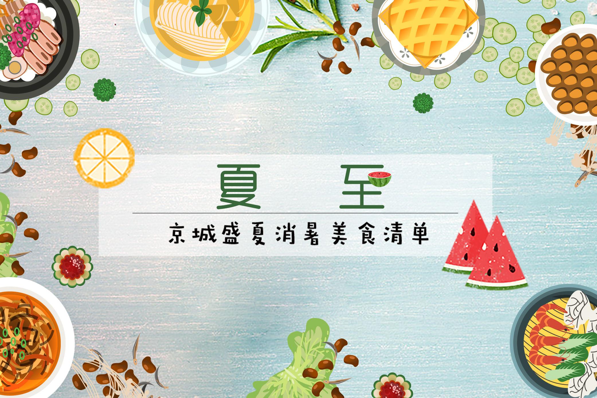 夏至 京城盛夏消暑美食清单