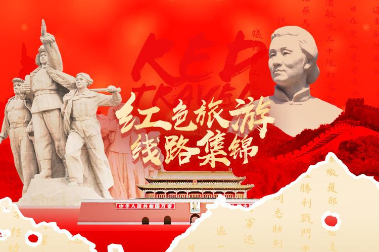 红色旅游线路集锦