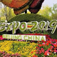 中國北京世界園藝博覽會正式開園