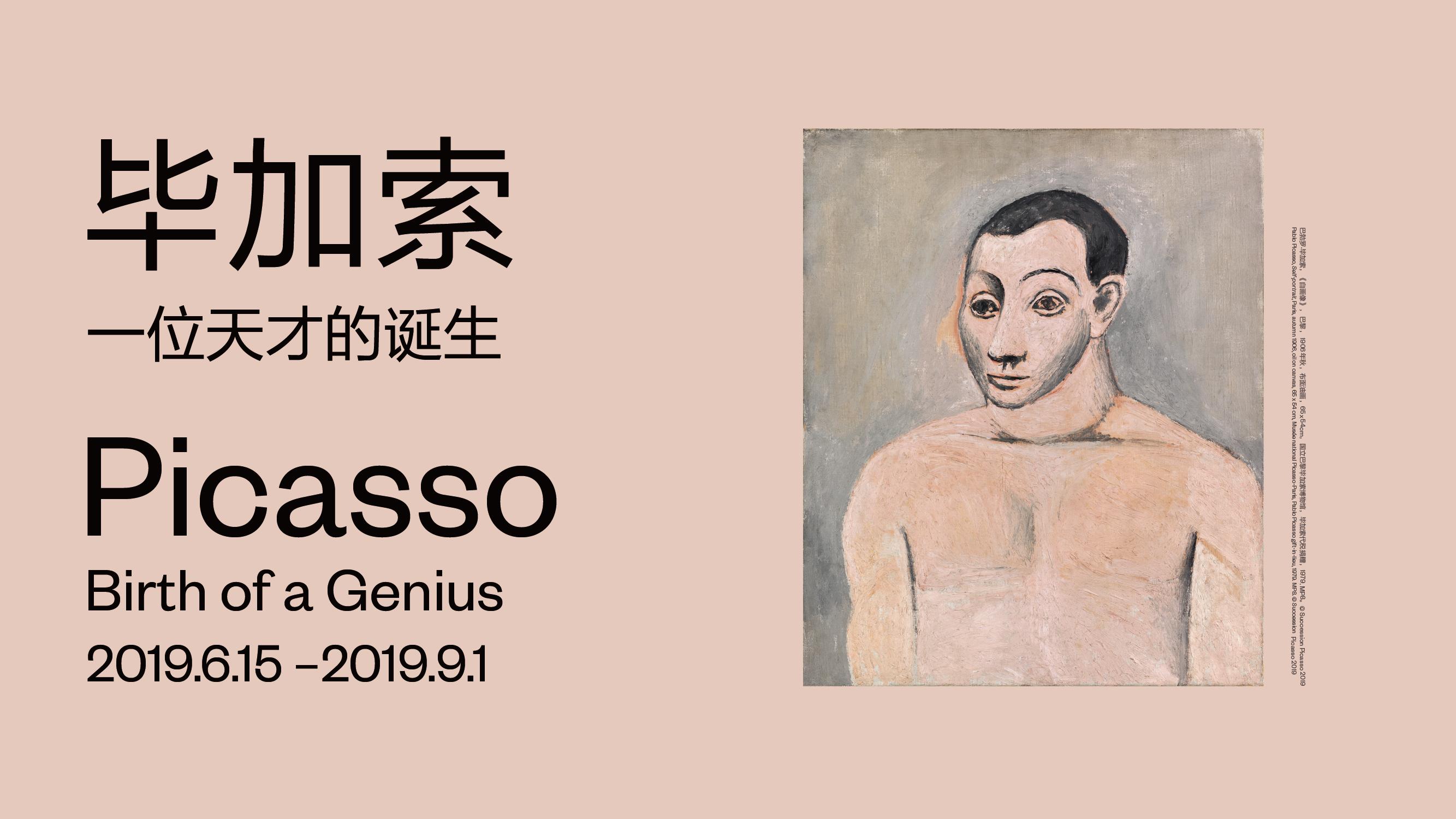 """UCCA宣布于北京呈現展覽""""畢加索——一位天才的誕生"""""""