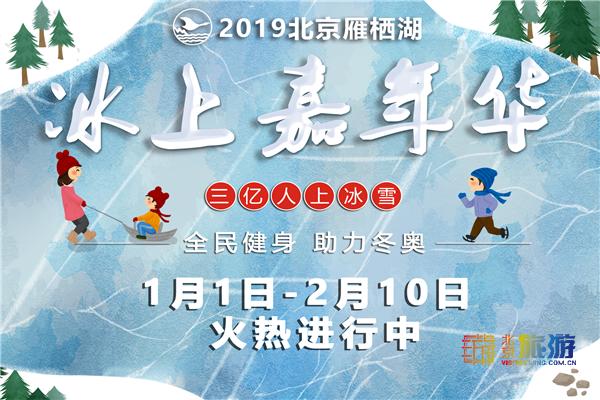 2019雁栖湖冰上嘉年华