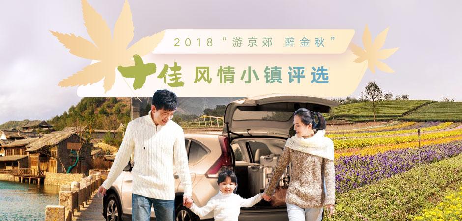 """2018""""游京郊 醉金秋""""  十佳风情小镇评选"""