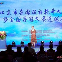 第九屆北京導游技能大賽