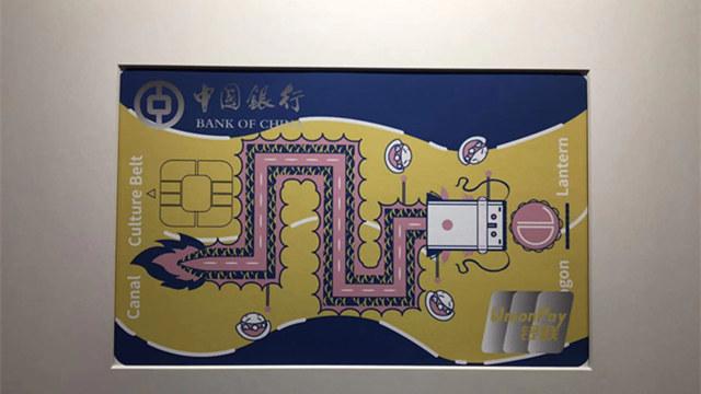"""全國首張非遺傳承人專屬卡發布 打造""""北京最美的聯名卡"""""""