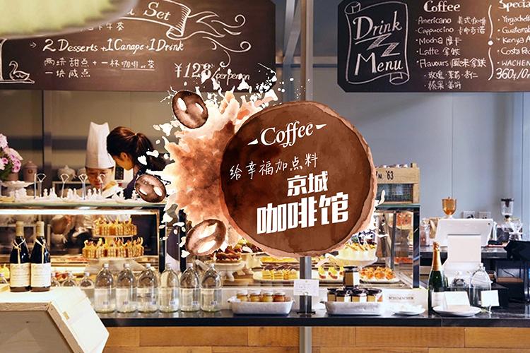 京城咖啡館