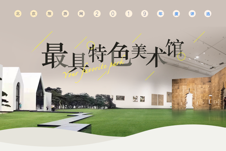 2019最具特色美術館