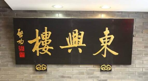 老北京八大楼之首——东兴楼