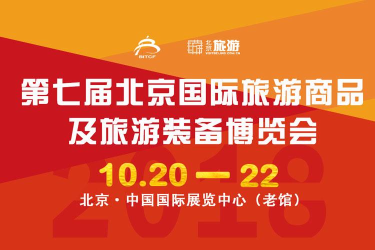 第七届国际旅商会将举办