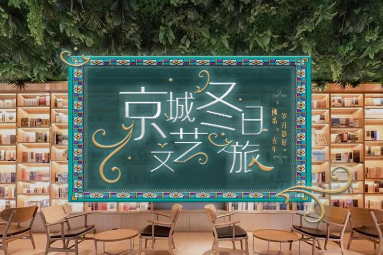 """""""佛系""""青年 岁月静好 京城冬日文艺之旅"""
