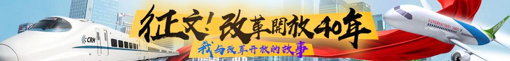 征文!改革开放40周年:我与改革开放的故事