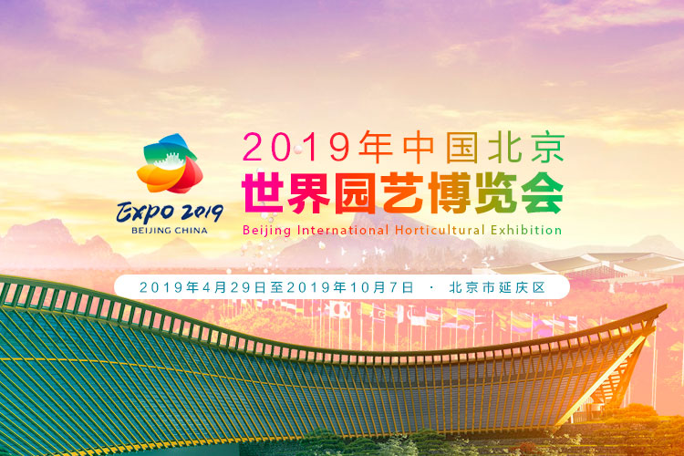 2019中国澳门葡京赌场世界园艺博览会