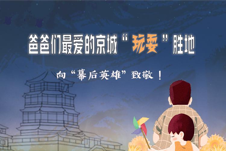 """向""""幕后英雄""""致敬! 爸爸们最爱的京城""""玩耍""""胜地"""